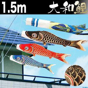 【鯉のぼりこいのぼり新作】ベランダ用鯉のぼり1.5m大和鯉