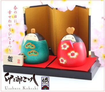 雛人形 卯三郎こけし 笑い雛 金屏風付【日本土産】【日本のお土産】【ひな人形】【雛人形】 日本製