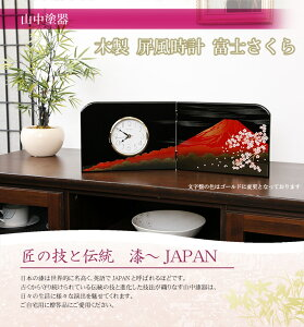 木製屏風時計富士さくら山中漆器日本みやげ【楽ギフ_包装】【名入れ可能商品】