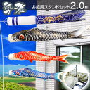 【お庭用スタンドセット 鯉のぼり】勢雅【