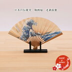 日本土産 版画扇 5寸 北斎浪裏 富嶽三十六景 世界文化遺産 国産品