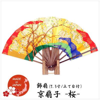 京扇子 7.5寸 桜