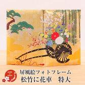 ★屏風絵フォトフレーム 写真立て 松竹に花車 大 日本製 日本のおみやげ