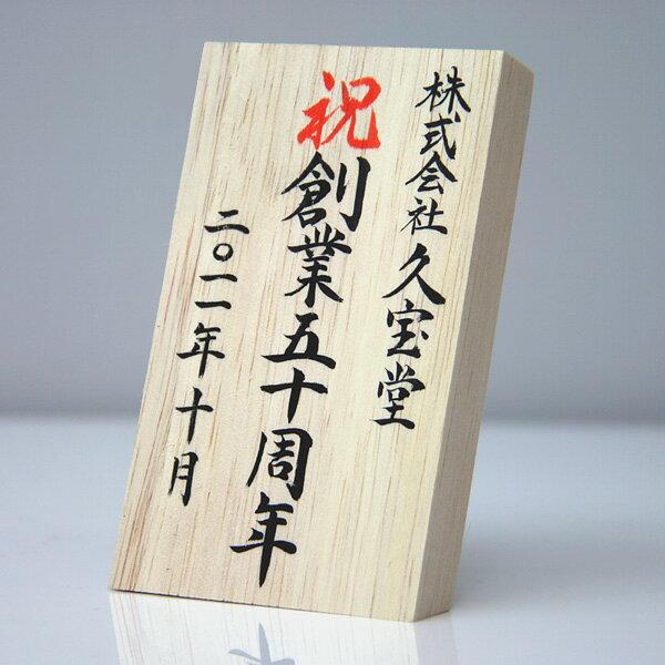 產品詳細資料,|海外贈答用 記念プレート 3行まで【白木縦型・毛筆タイプ】【日本人形】【羽子板】【鎧兜】