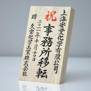 記念プレート4行【白木縦型・毛筆タイプ】
