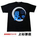 日本みやげ 武将家紋 tシャツ 上杉謙信 前後プリント 日本製