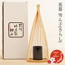 駿河竹細工 花器 雪ん子(さらし) 日本土産
