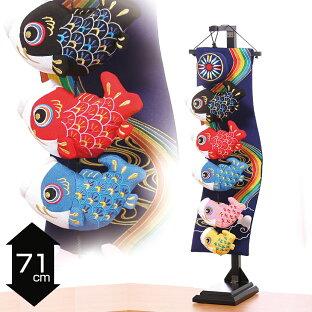 つるし飾り 71cm 五鯉躍タペストリー 室内鯉のぼり 五月人形