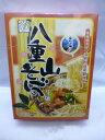 「沖縄県石垣島よりお届けします」波照間産黒糖使用八重山そば 3食入り生麺 細めん 味付豚肉付
