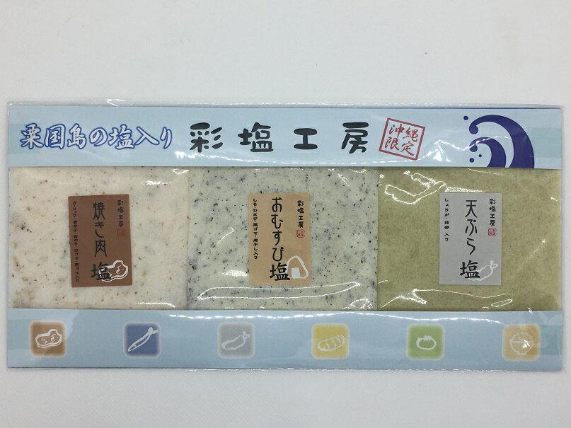 粟国島の塩入り 彩塩工房 天ぷら塩 おむすび塩 焼肉塩 各50g