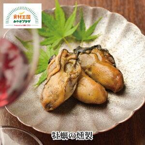 【送料無料】牡蠣の燻製 75g 6〜7粒 春牡蠣 厳選 燻製 カキ かき 石巻 宮城 かねもと 取り寄せ 父の日