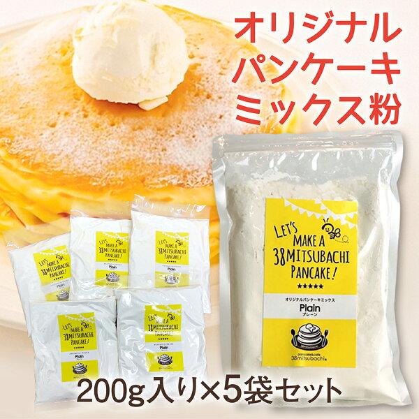 38mitsubachiオリジナルパンケーキミックス粉200g×5袋セット北海道産小麦粉きたほなみ100%使用ギフト/スイー