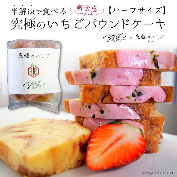 半解凍で食べる究極のいちごパウンドケーキ ハーフサイズ280g 新食感スイーツ洋菓子お菓子YOU&GユージーHizen完熟と