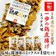 【送料無料】3年連続金賞受賞! 一歩の鶏皮揚げミックス味×4袋セット (塩味&醤油味MIX…