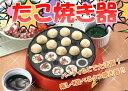 たこ焼き器 おもろいたこ焼きワイワイゲーム キッチン キッチン用品 キッチン家電 ホームパーティー RCP