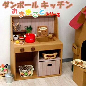 ダンボール ハウス おままごと キッチン 子供 キッズ ジュニア 段ボール 台所 キッチン 収納 かわいい 安全