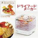 ドライフードメーカー(レシピ付) 食品乾燥機 ドライフルーツ 果物・野菜乾燥器 保存食 ドライ食品