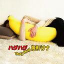 抱き枕 妊婦 癒し抱き枕 快眠 ビーズ クッション 日本製 バナナ型