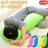 抱きまくら 妊婦 ビーズ 日本製 クッション ビーズクッション カバー付抱き枕