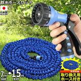 ホース のびのびホース 15m ガーデニング 洗車 伸びる 改良版 取り換え用ホース付き 散水 日本製 新品アウトレット
