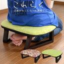 正座椅子 正座補助 あぐら 腰痛 膝痛 法事 曲木 和室 しびれ防止 完成品 EEX-CH32