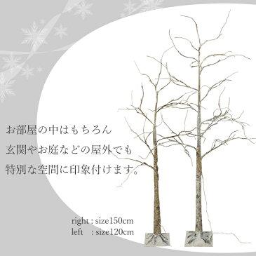 ブランチツリー 120cm LED 電飾 枝 クリスマス イルミネーション ツリー おしゃれ 枯れ木ツリー 北欧 led セール対象