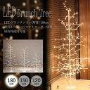 ブランチツリー 180 ホワイト led クリスマス 枝 イルミネーション オシャレツリー 北欧