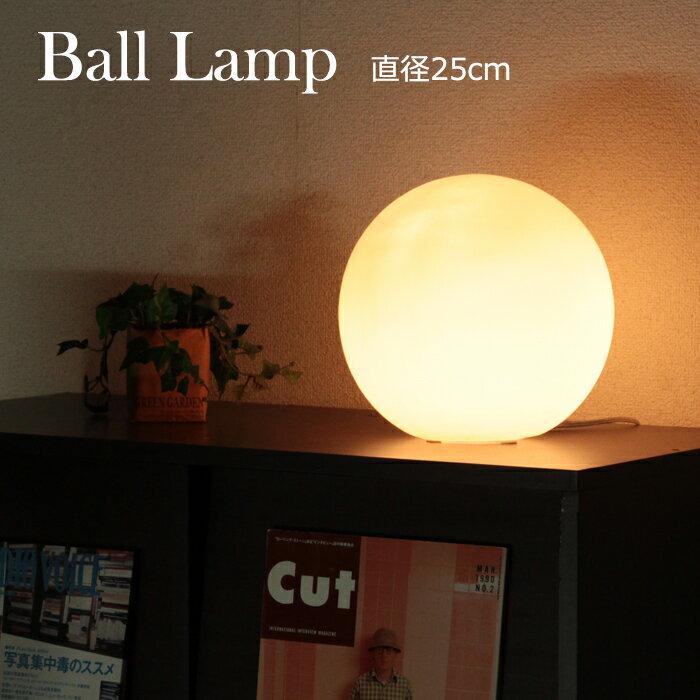 【クーポン発行中!!7/19〜26限定】間接照明 おしゃれ 寝室 25cm 円形 フロアランプ ボール型 スタンドライト LED対応 球体 テーブルランプ