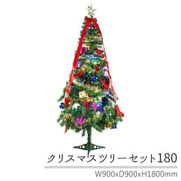 クリスマスツリー 180 オーナメント クリスマスツリーセット led ライト おしゃれ クリスマス用品