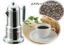 エスプレッソ コーヒーメーカー コーヒー エスプレッソメーカー デミタス キッチングッズ 珈琲 コーヒー リラックス RCP
