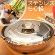 ステンレスちり鍋 18cm チリ鍋 ステンレス製 プチクック 1人用 ひとり鍋 IH対応 蓋付き 両手鍋 オシャレ RCP