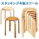 木製スツール スタッキングスツール 丸椅子 腰掛け 丸イス 丸いす 木目 天然木 曲げ木 曲木 キッチン ダイニング 完成品