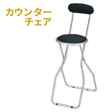 カウンターチェア スタンドチェアー バーチェアー ハイチェアー パイプ椅子 いす 折り畳み 収納 完成品