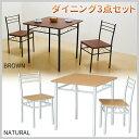 ダイニング テーブルセット 3点 2人用 全2色 カウンターテーブル ...