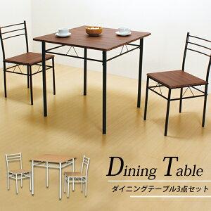 ダイニング テーブルセット 3点 2人用 全2色 カウンターテーブル SET 北欧 おしゃれ