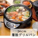 電気鍋 24cm 着脱グリルパン ミニグリル鍋 24cm 卓上 調理 調理器具 料理 ギフト グリル 蓋付 RCP
