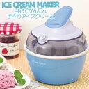 アイスクリーム屋さん アイスクリームメーカー パーティー 手作り お菓子 スイーツ スウィーツ コンパクト RCP