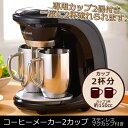 コーヒーメーカー2カップ ステンレスマグ カフェ ドリップ 2カップ同時 キッチン家電 珈琲 コーヒー RCP
