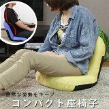 処分セール 座椅子 おしゃれ コンパクト リクライニング 腰痛 あぐら座椅子 猫背防止 S字サポート 姿勢矯正 腰痛