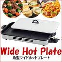 ワイドホットプレート ワイド角型 ホットプレート どんとこい 焼肉 調理用品 調理家電 調理器具 キッチン ワイド 大きい RCP