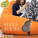 ビーズクッション ジャンボ 超特大 日本製 おしゃれ クッション ビーズ ソファ 一人掛け 椅子 いす ビッグ