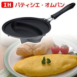 オムライス オムレツ フライパン キッチン用品 IH対応 フッ素樹脂加工 オムレツメーカー お子様ランチ