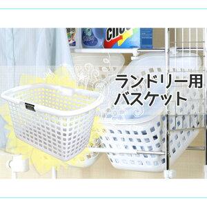ランドリー バスケット プラスチック ホワイト アウトレット