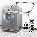 洗濯機置き台 洗濯機 置台 サイズ調節 洗濯機台 洗濯台 ラック すきま収納 キャスター付 移動 ランドリー台 RCP