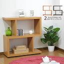 オープンラック シェルフ デザインラック2段 木製シェルフ 棚 デザインシェルフ おしゃれ ディスプレイ モダン ラック
