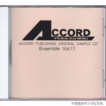 [アンサンブル参考演奏CD] アコード出版オリジナルサンプルCD アンサンブル Vol.33【店頭受取対応商品】