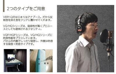 VERY-Q/VQP960ShortBoothSet吸音タイプと防音タイプ