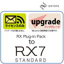 iZotope/RX 7 Standard Crossgrade from RX Plug-in Pack【オンライン納品】
