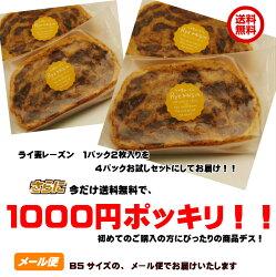 送料無料!!【1000円ポッキリ】ライ麦レーズン