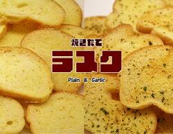 選べる!!かりんとう&ラスク4種セット